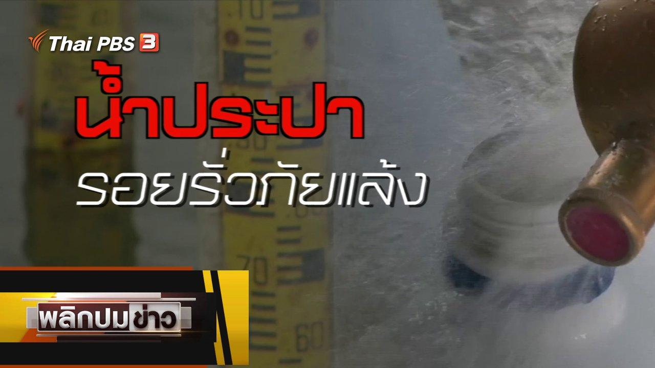 พลิกปมข่าว - น้ำประปา รอยรั่วภัยแล้ง
