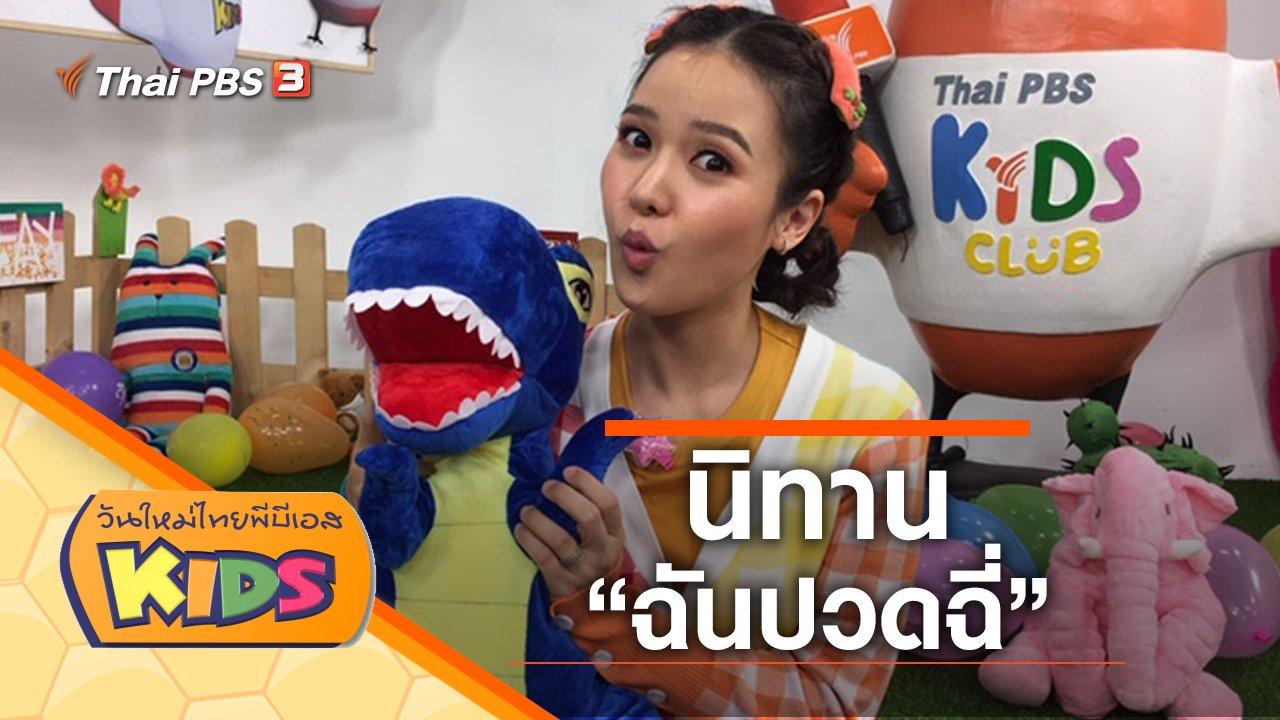 """วันใหม่ไทยพีบีเอสคิดส์ - นิทานเรื่อง """"ฉันปวดฉี่"""""""