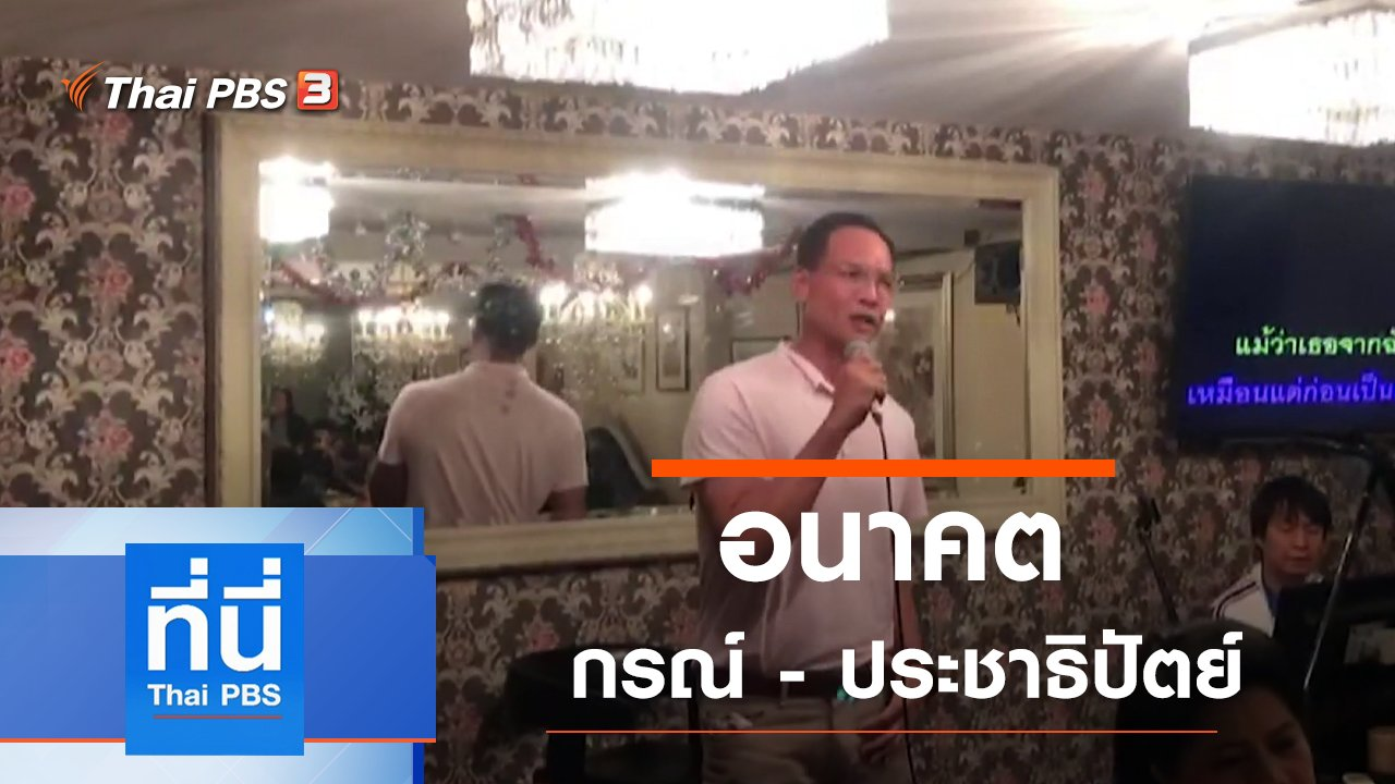 ที่นี่ Thai PBS - ประเด็นข่าว (15 ม.ค. 63)