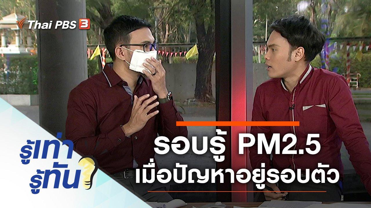 รู้เท่ารู้ทัน - รอบรู้ PM2.5 เมื่อปัญหายังอยู่รอบตัวเรา