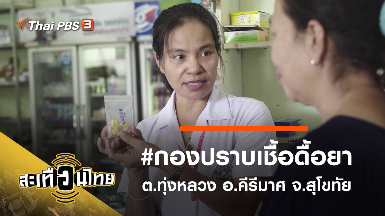สะเทือนไทย - #กองปราบเชื้อดื้อยา