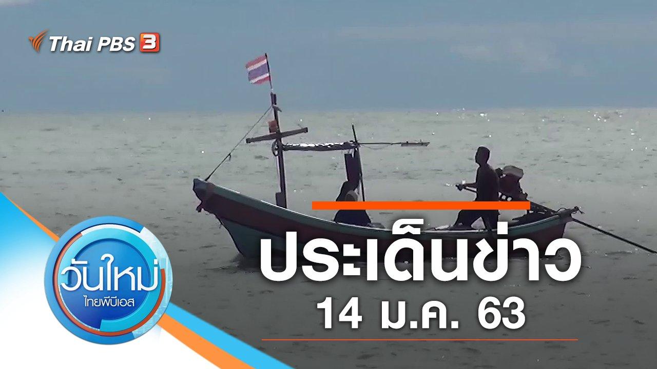วันใหม่  ไทยพีบีเอส - ประเด็นข่าว (14 ม.ค. 63)