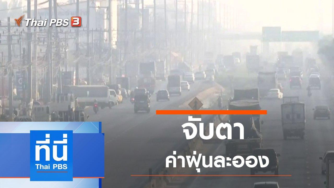 ที่นี่ Thai PBS - ประเด็นข่าว (13 ม.ค. 63)