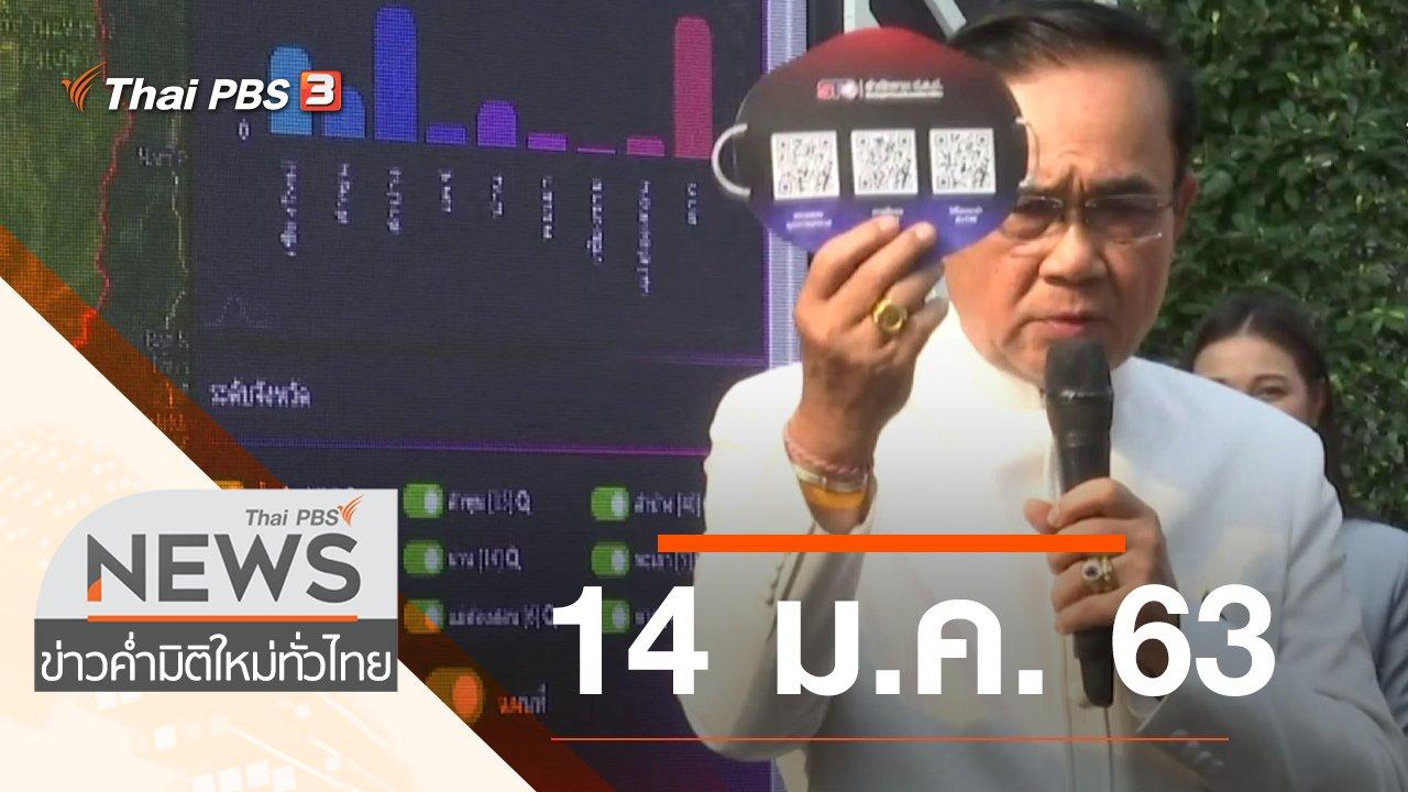 ข่าวค่ำ มิติใหม่ทั่วไทย - ประเด็นข่าว (14 ม.ค. 63)