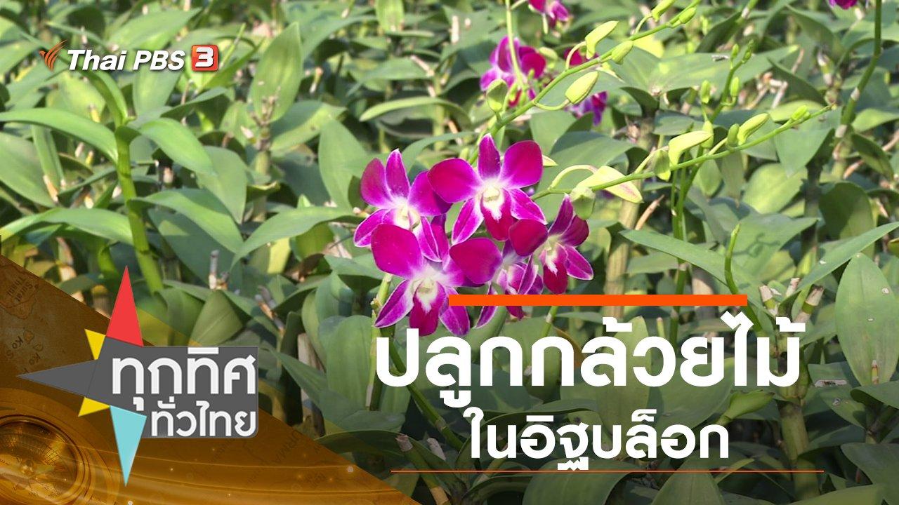 ทุกทิศทั่วไทย - ประเด็นข่าว (16 ม.ค. 63)