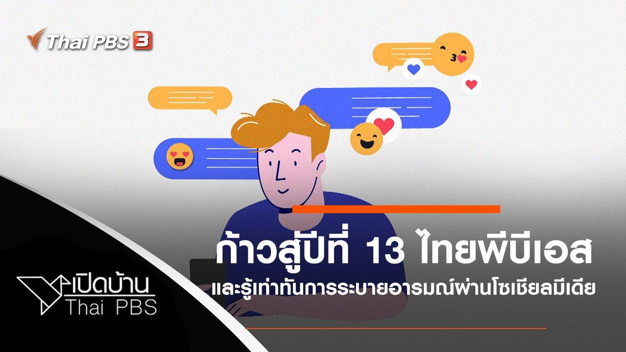 เปิดบ้าน Thai PBS - ก้าวสู่ปีที่ 13 ไทยพีบีเอสและรู้เท่าทันการระบายอารมณ์ผ่านโซเชียลมีเดีย