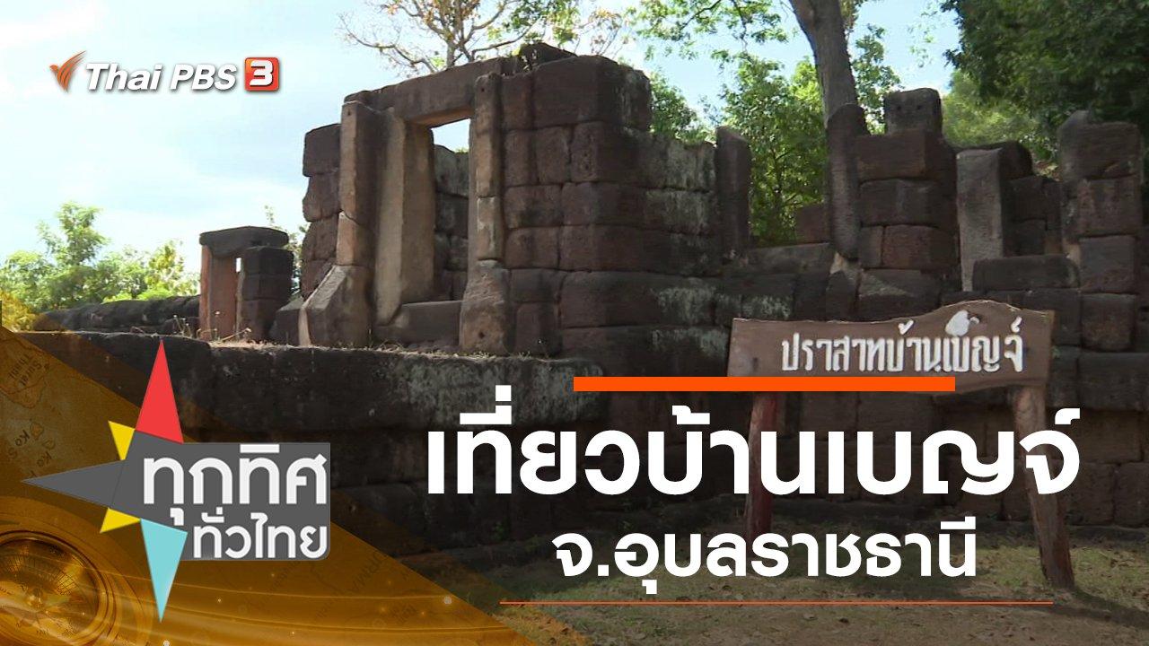 ทุกทิศทั่วไทย