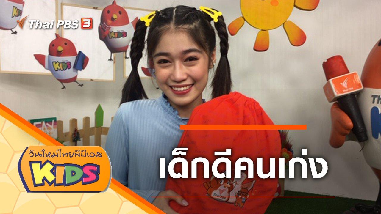 วันใหม่ไทยพีบีเอสคิดส์ - เด็กดีคนเก่ง