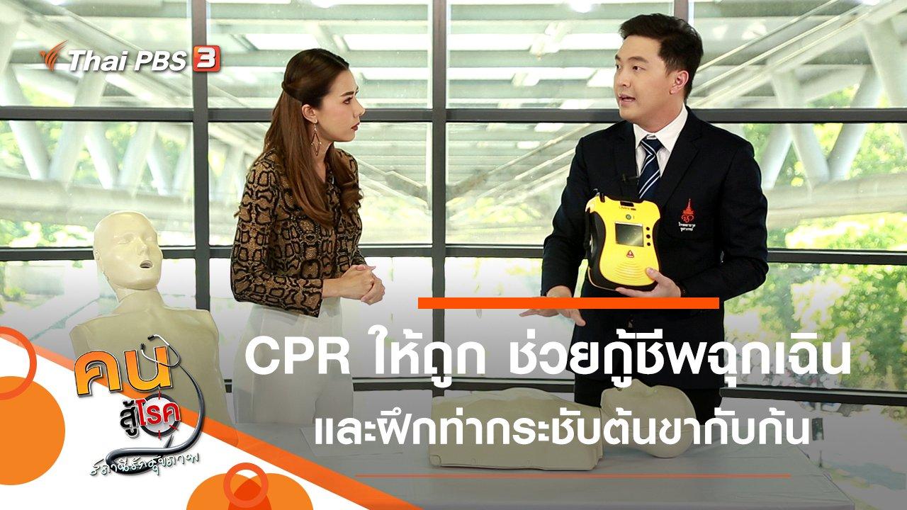คนสู้โรค - CPR ให้ถูก ช่วยกู้ชีพฉุกเฉิน, 4 ท่ากระชับต้นขากับก้น