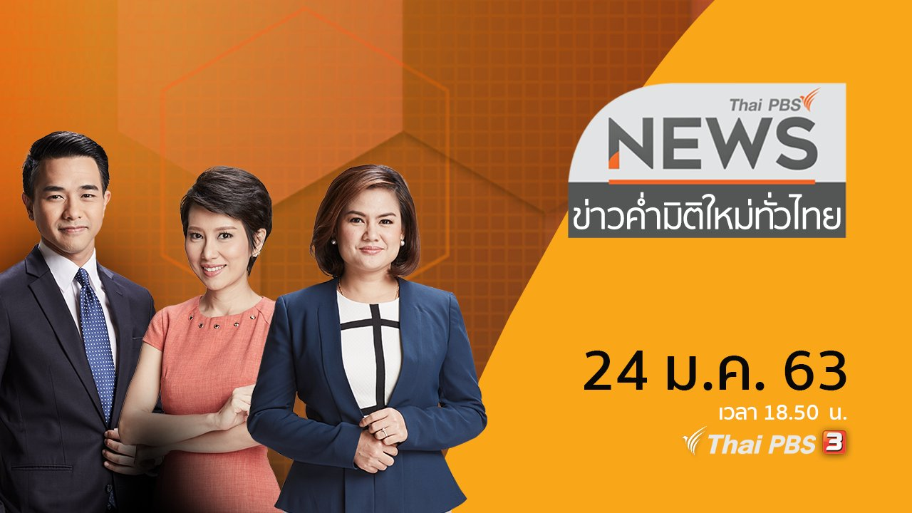 ข่าวค่ำ มิติใหม่ทั่วไทย - ประเด็นข่าว (24 ม.ค. 63)