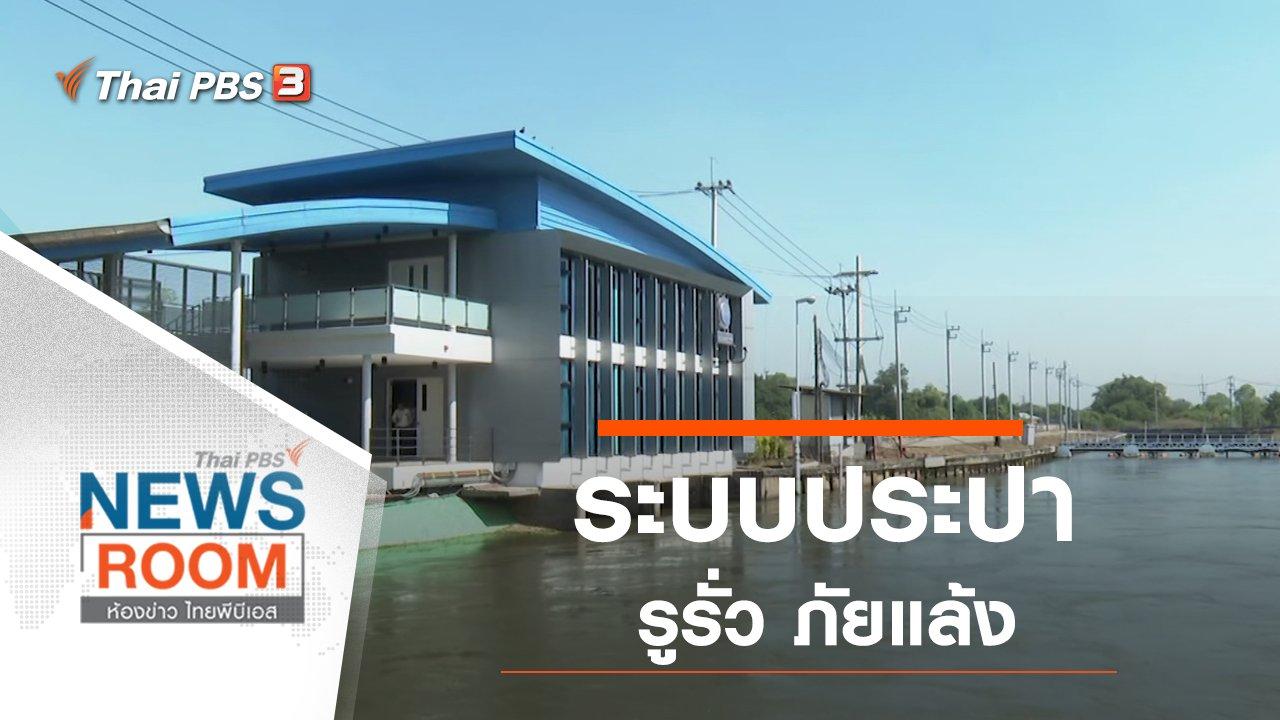 ห้องข่าว ไทยพีบีเอส NEWSROOM - ประเด็นข่าว (19 ม.ค. 63)