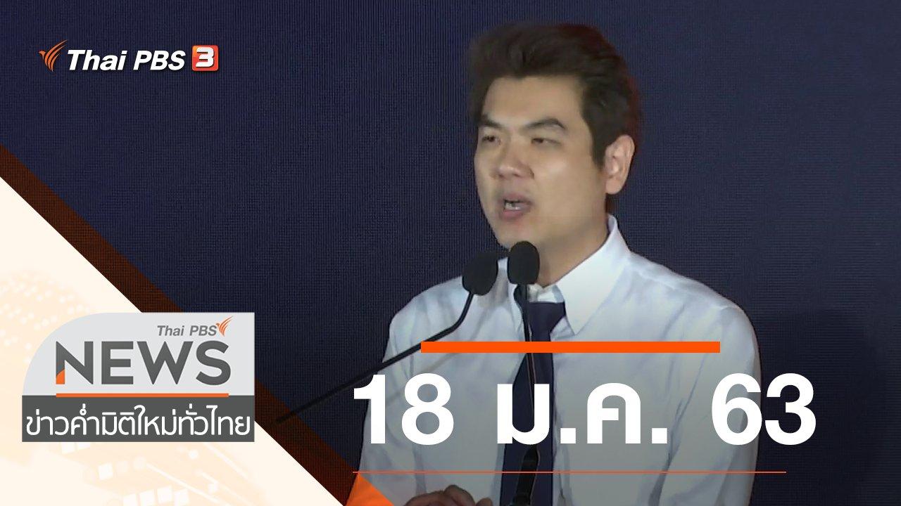 ข่าวค่ำ มิติใหม่ทั่วไทย - ประเด็นข่าว (18 ม.ค. 63)