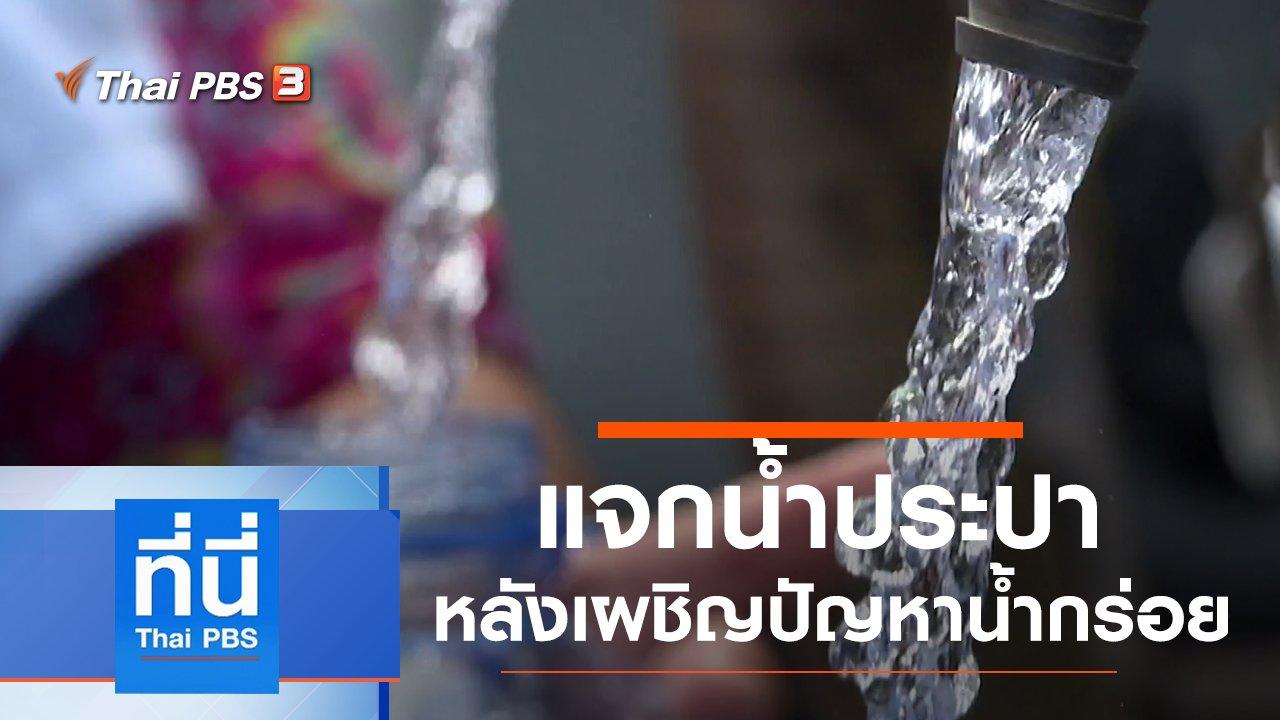 ที่นี่ Thai PBS - ประเด็นข่าว (17 ม.ค. 63)