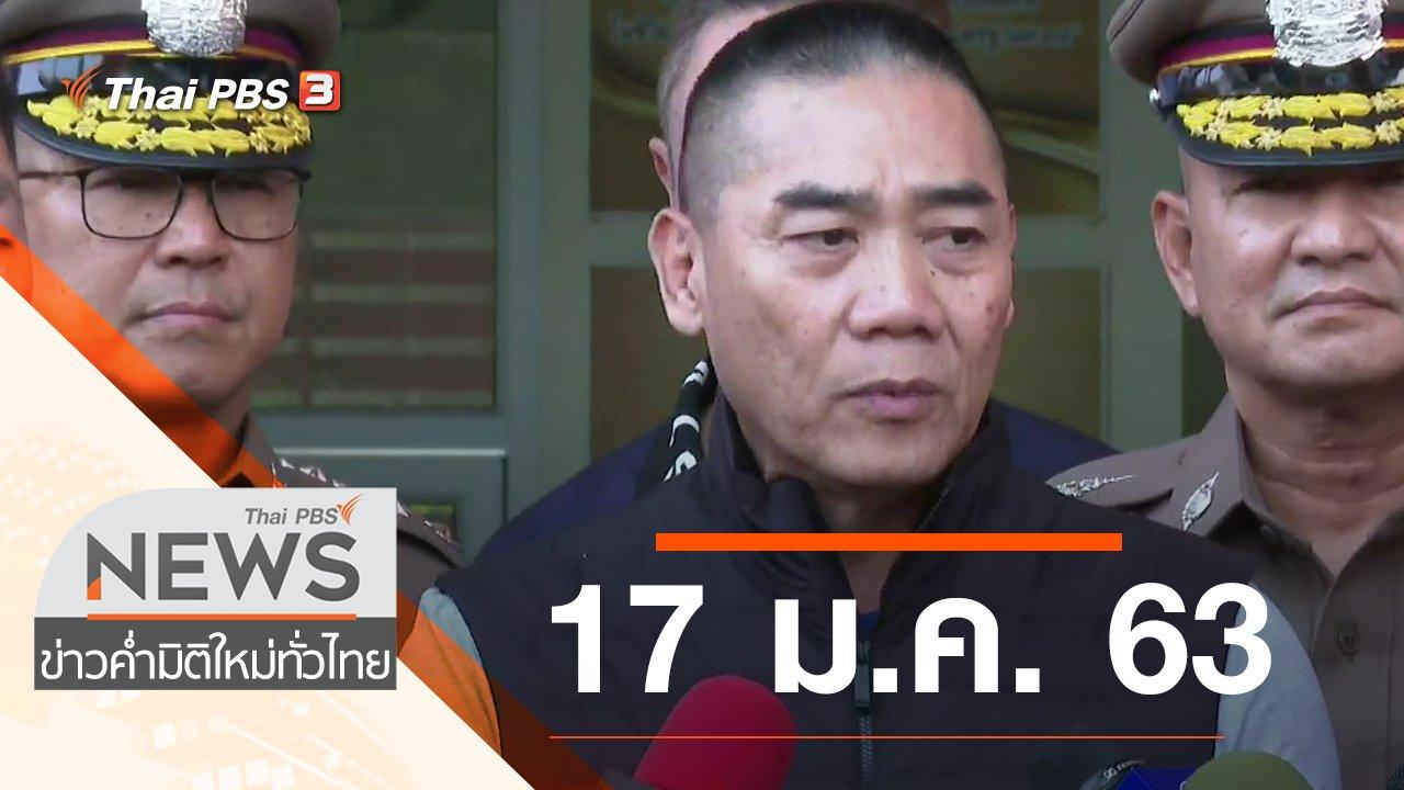 ข่าวค่ำ มิติใหม่ทั่วไทย - ประเด็นข่าว (17 ม.ค. 63)