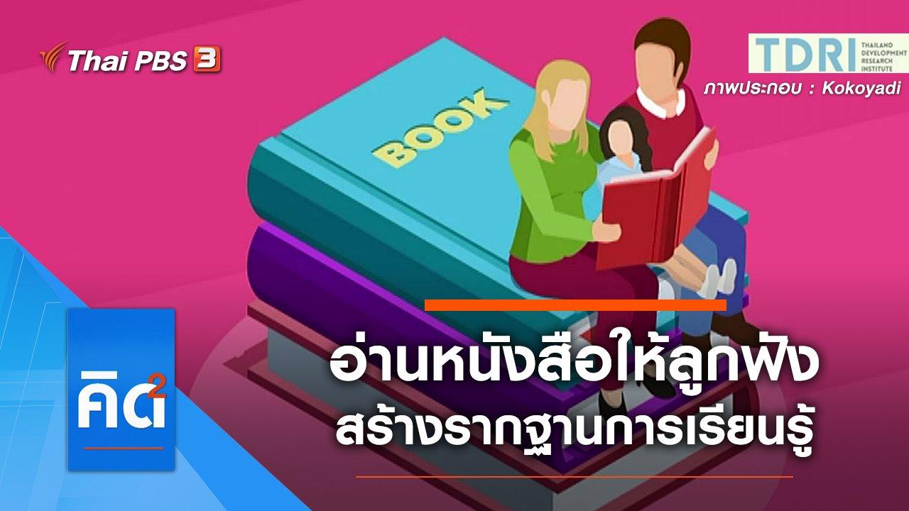 คิดยกกำลัง 2 - อ่านหนังสือให้ลูกฟัง สร้างรากฐานการเรียนรู้