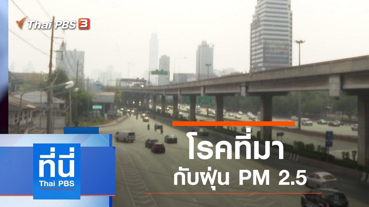 ที่นี่ Thai PBS - ประเด็นข่าว (20 ม.ค. 63)