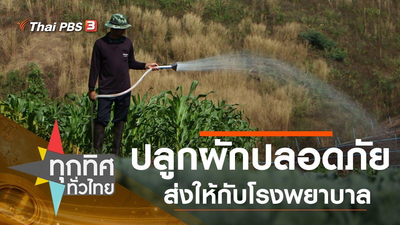 ทุกทิศทั่วไทย - ประเด็นข่าว (21 ม.ค. 63)