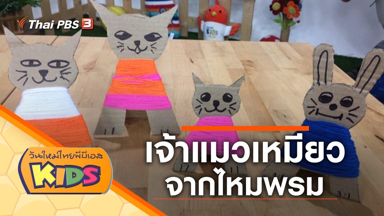 วันใหม่ไทยพีบีเอสคิดส์ - เจ้าแมวเหมียวจากไหมพรม