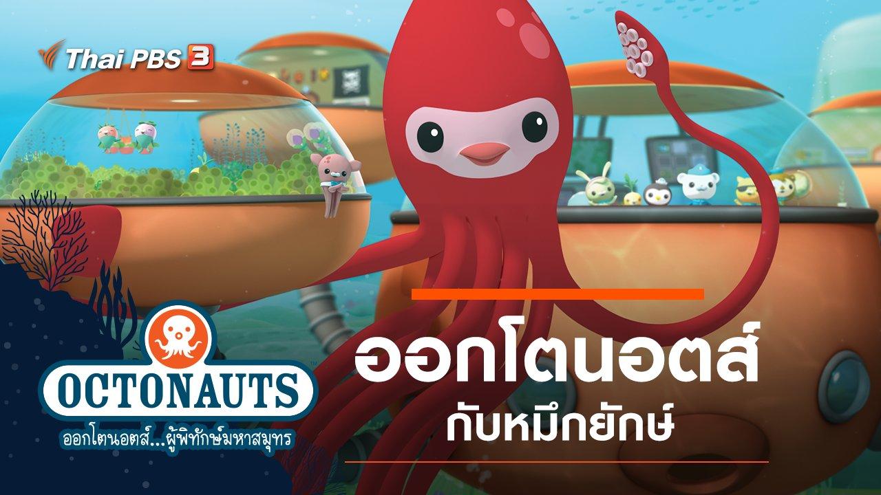 การ์ตูน ออกโตนอตส์...ผู้พิทักษ์มหาสมุทร - ออกโตนอตส์กับหมึกยักษ์