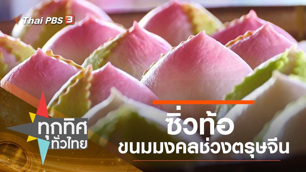 ทุกทิศทั่วไทย - ประเด็นข่าว (20 ม.ค. 63)