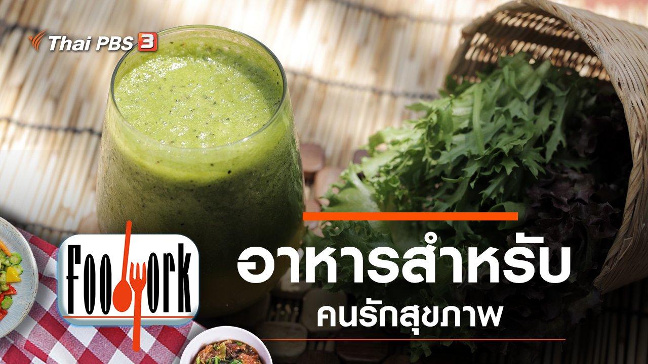 Foodwork - อาหารสำหรับคนรักสุขภาพ