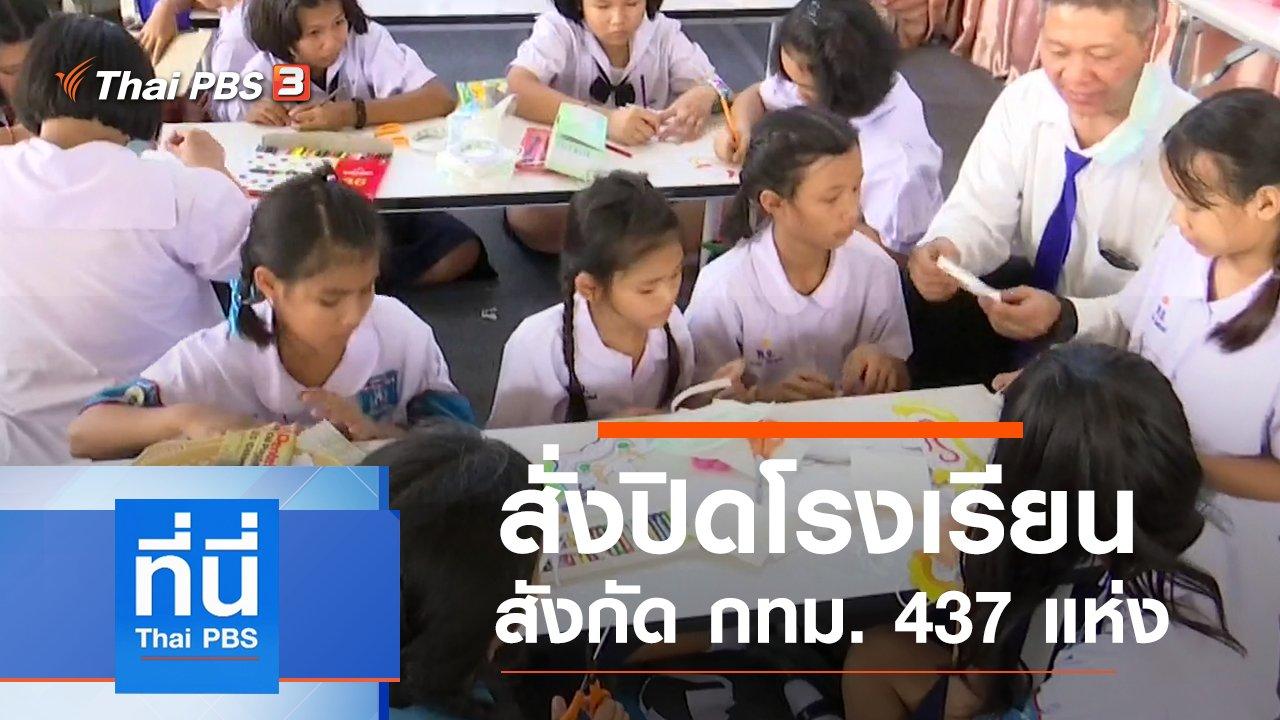 ที่นี่ Thai PBS - ประเด็นข่าว (21 ม.ค. 63)