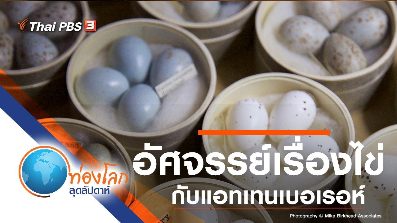 ท่องโลกสุดสัปดาห์ - อัศจรรย์เรื่องไข่กับแอทเทนเบอเรอห์