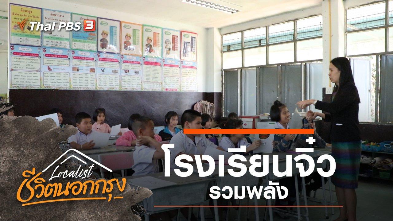 Localist ชีวิตนอกกรุง - โรงเรียนจิ๋วรวมพลัง