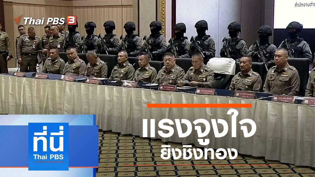 ที่นี่ Thai PBS - ประเด็นข่าว (23 ม.ค. 63)