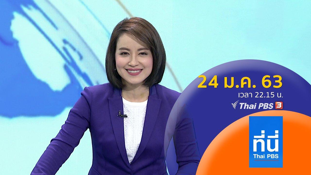 ที่นี่ Thai PBS - ประเด็นข่าว (24 ม.ค. 63)