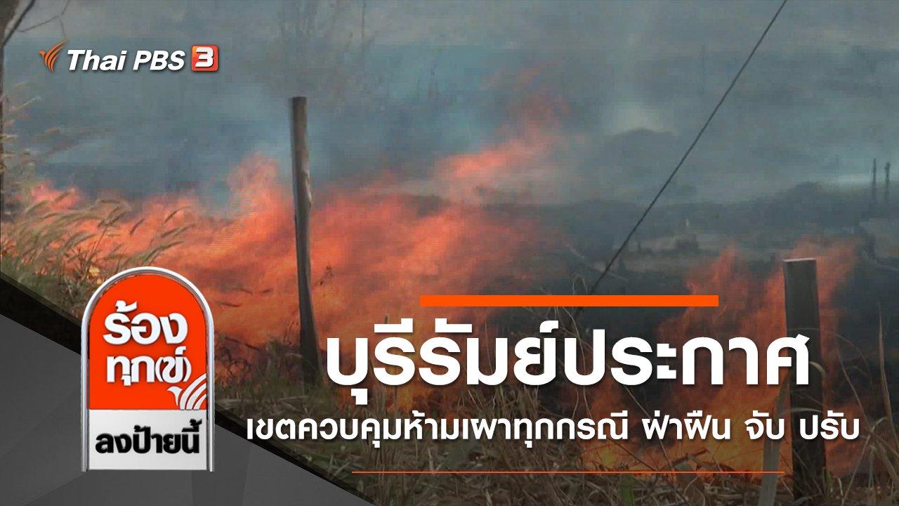 ร้องทุก(ข์) ลงป้ายนี้ - บุรีรัมย์ประกาศเขตควบคุมห้ามเผาทุกกรณี ฝ่าฝืน จับ ปรับ