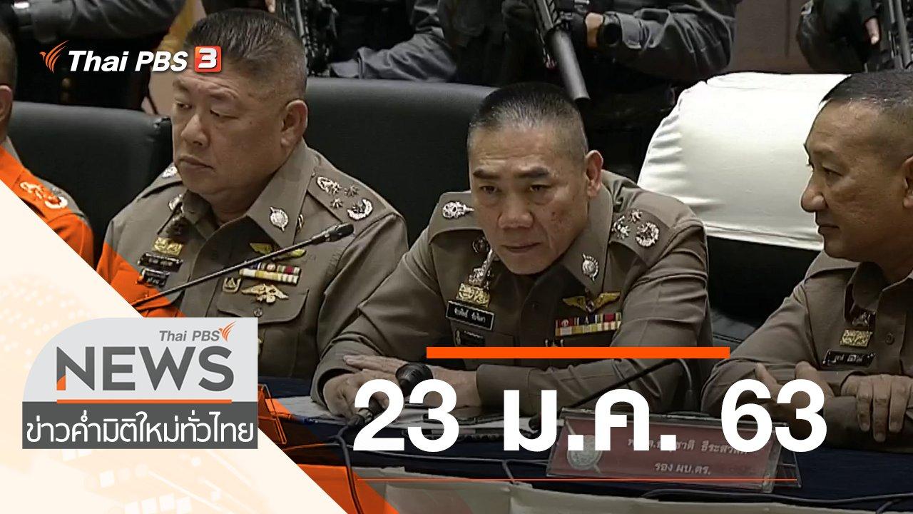 ข่าวค่ำ มิติใหม่ทั่วไทย - ประเด็นข่าว (23 ม.ค. 63)