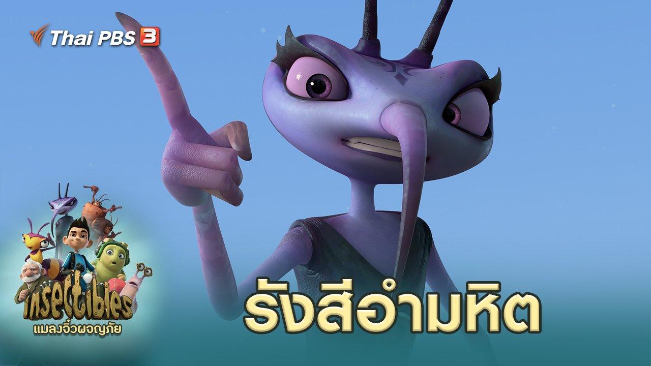 การ์ตูน แมลงจิ๋วผจญภัย - รังสีอำมหิต