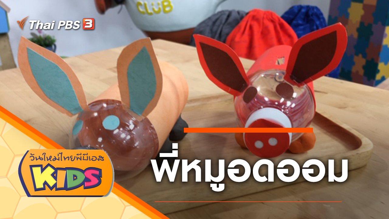 วันใหม่ไทยพีบีเอสคิดส์ - พี่หมูอดออม