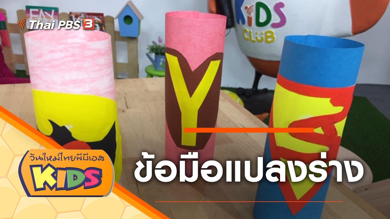 วันใหม่ไทยพีบีเอสคิดส์ - ข้อมือแปลงร่าง