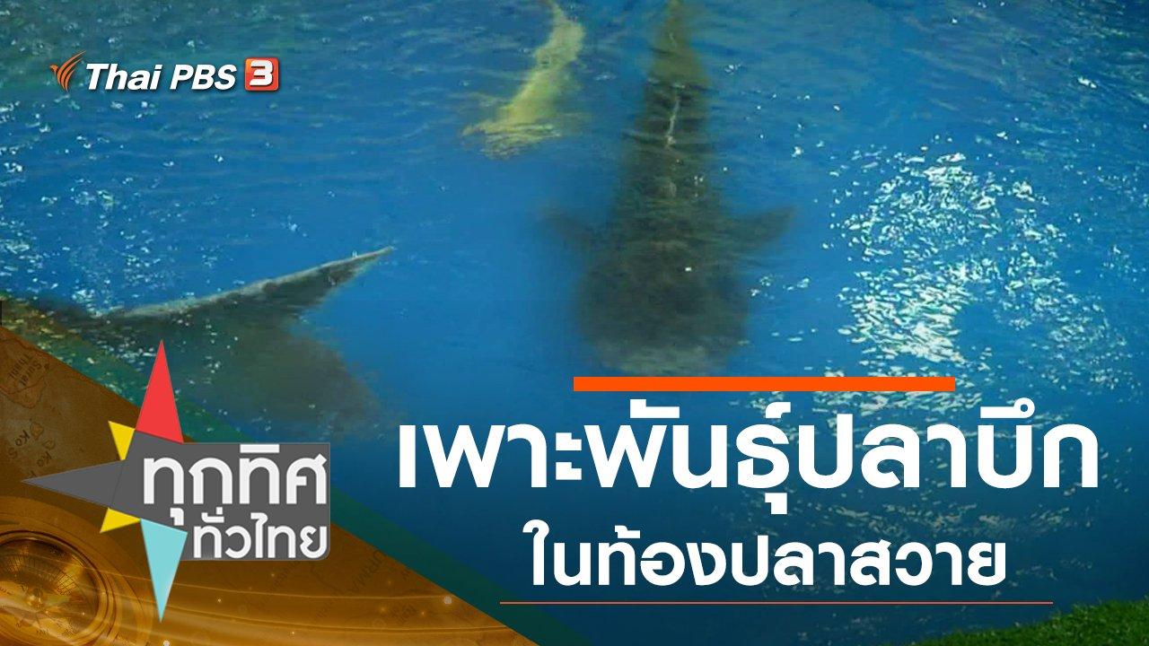 ทุกทิศทั่วไทย - ประเด็นข่าว (22 ม.ค. 63)