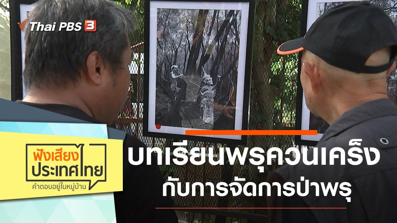 ฟังเสียงประเทศไทย - บทเรียนพรุควนเคร็ง กับการจัดการป่าพรุ