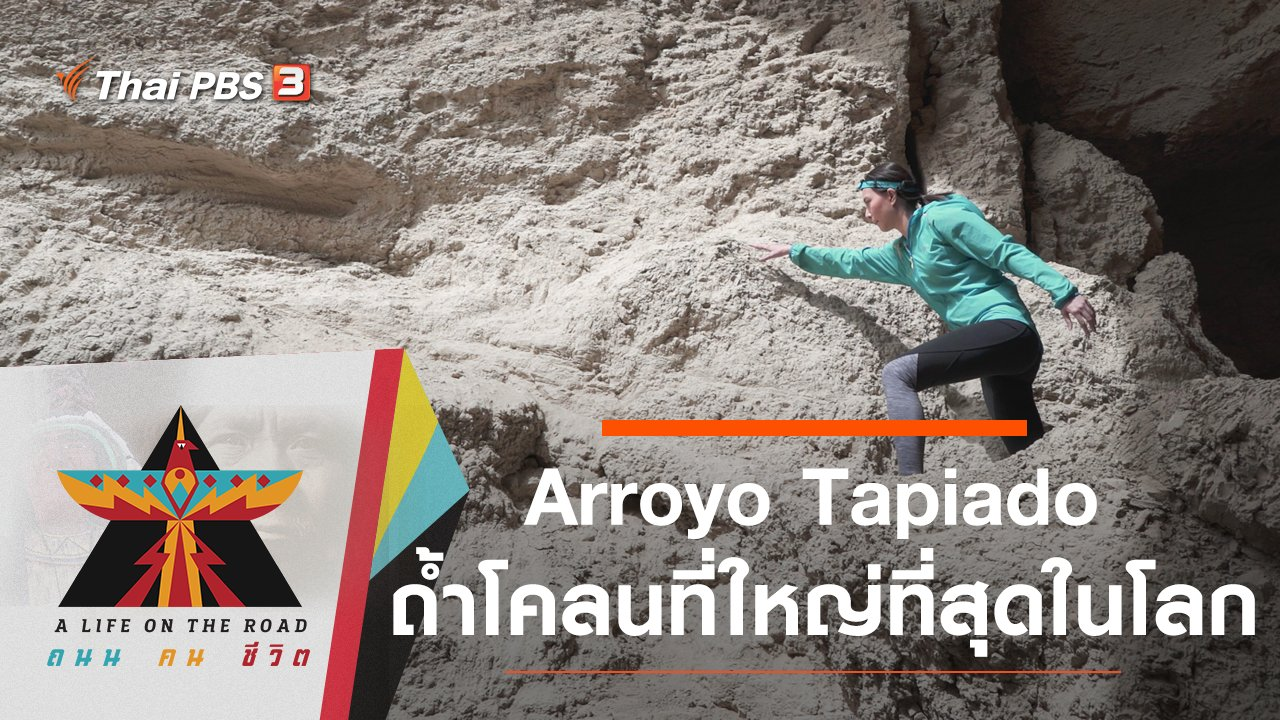 A Life on the Road  ถนน คน ชีวิต - Arroyo Tapiado ถ้ำโคลนที่ใหญ่ที่สุดในโลก