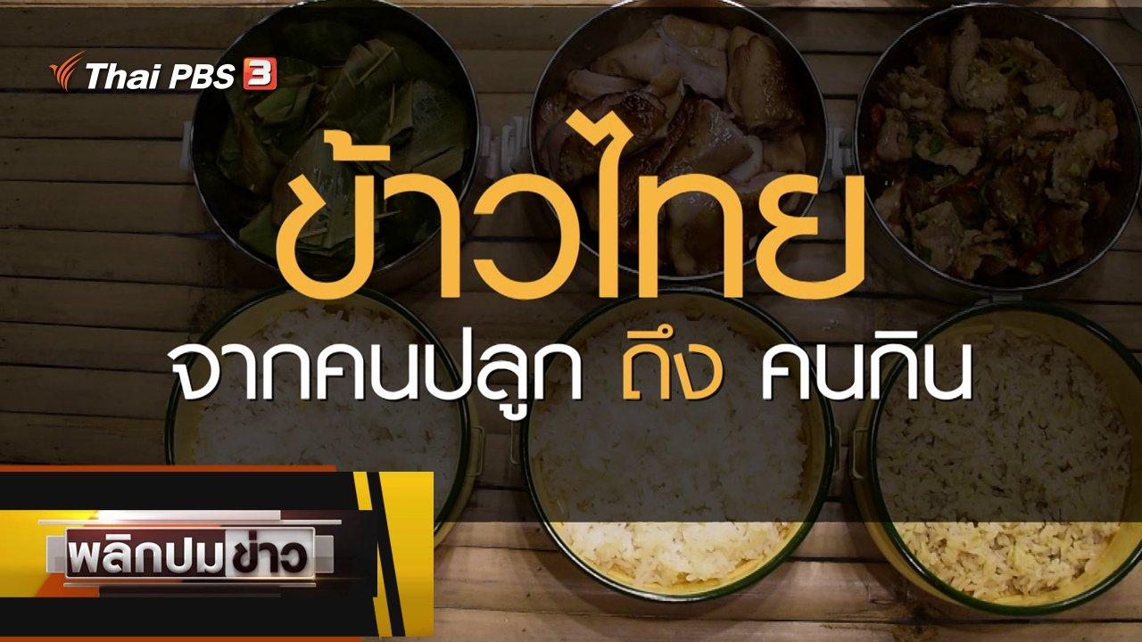 พลิกปมข่าว - ข้าวไทย จากคนปลูกถึงคนกิน