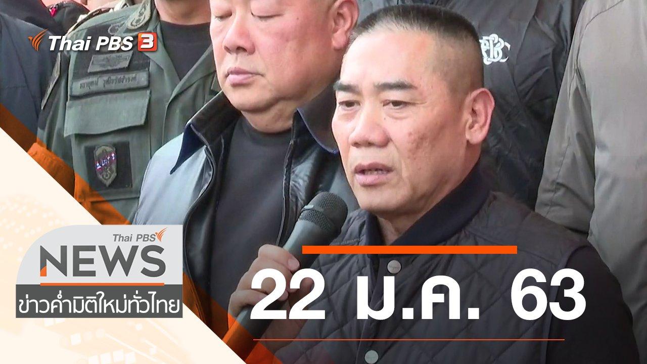 ข่าวค่ำ มิติใหม่ทั่วไทย - ประเด็นข่าว (22 ม.ค. 63)