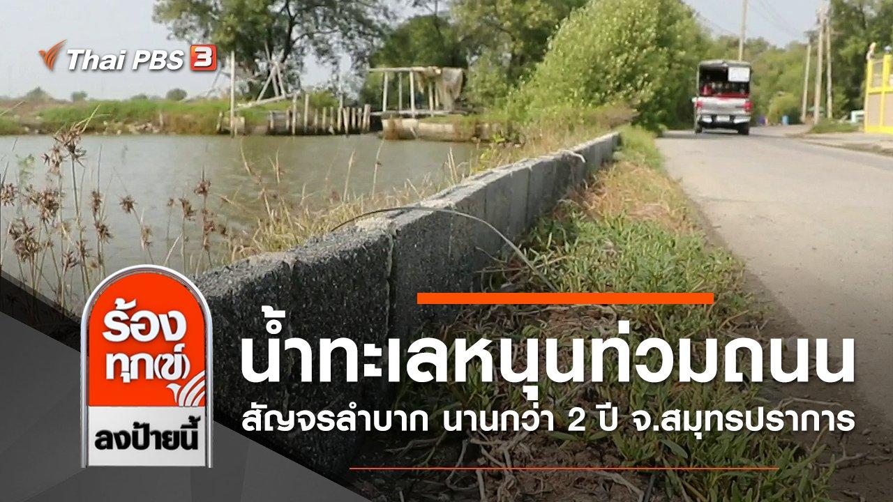 ร้องทุก(ข์) ลงป้ายนี้ - น้ำทะเลหนุนท่วมถนนสัญจรลำบาก นานกว่า 2 ปี จ.สมุทรปราการ