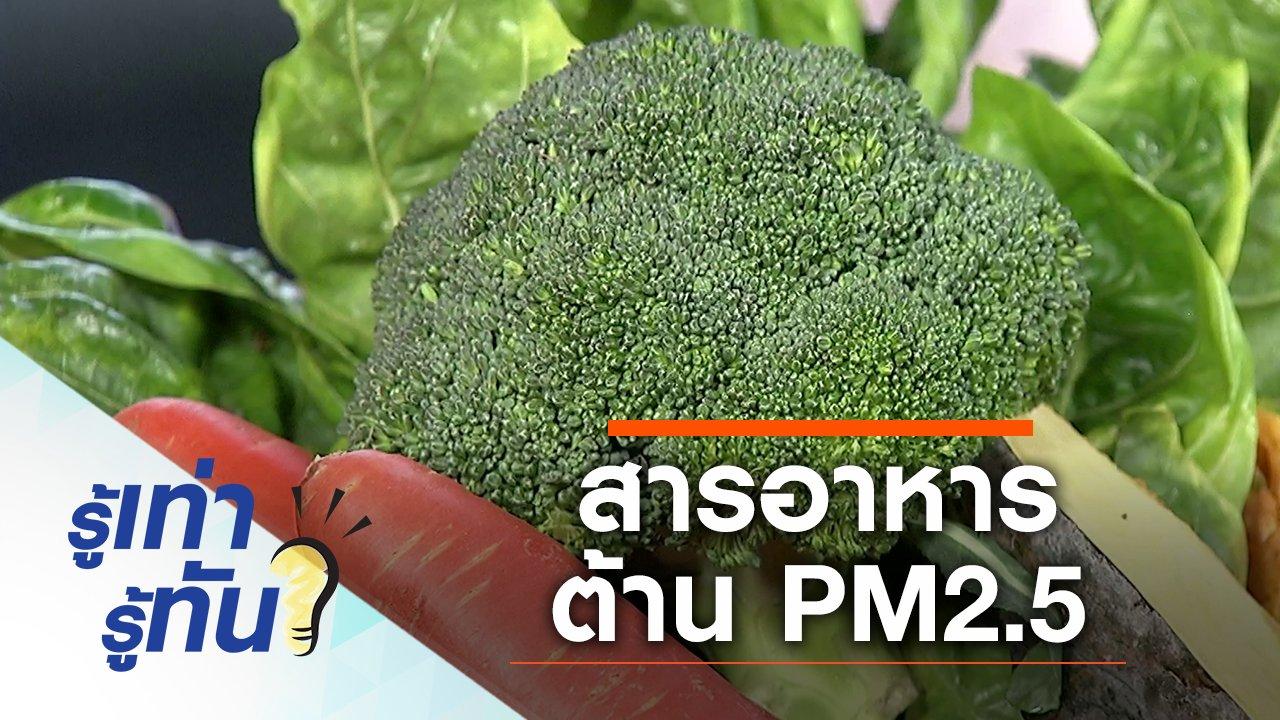 รู้เท่ารู้ทัน - สารอาหารต้าน PM2.5