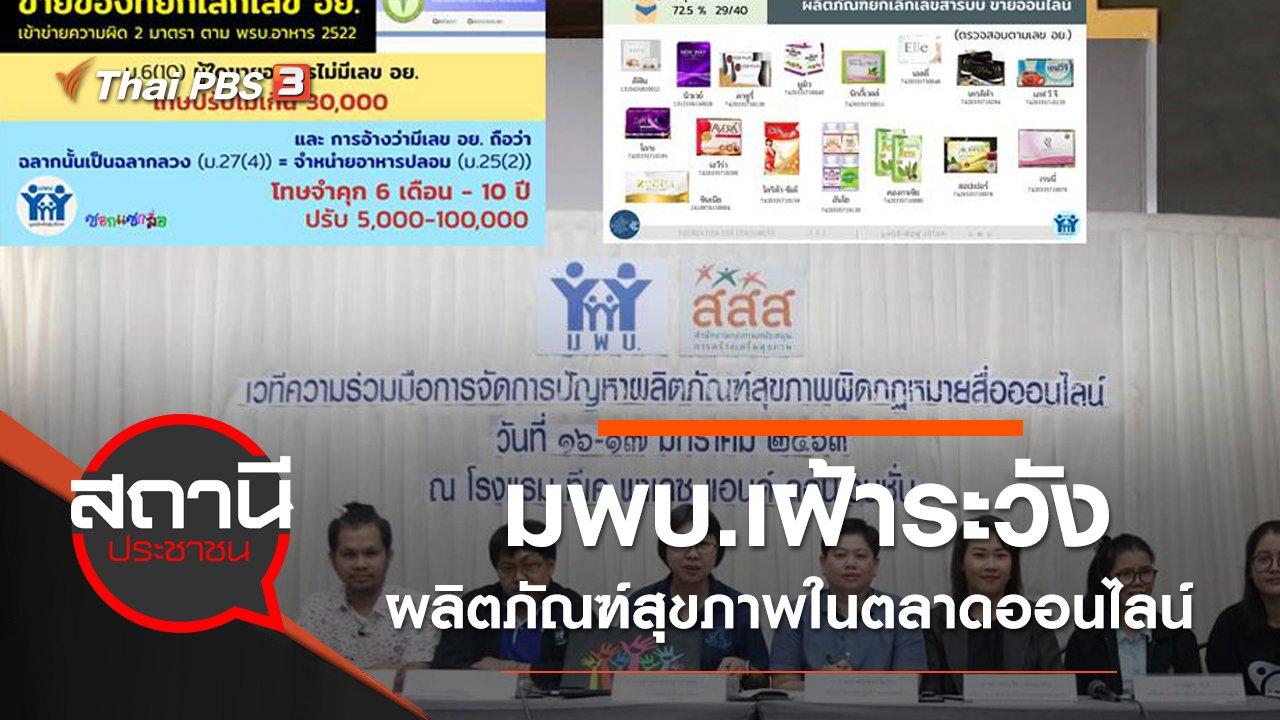 สถานีประชาชน - มพบ.เฝ้าระวังผลิตภัณฑ์สุขภาพในตลาดออนไลน์