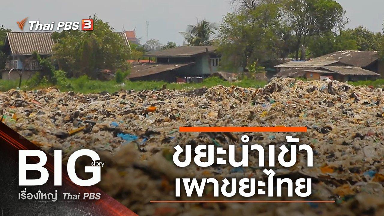 Big Story เรื่องใหญ่ Thai PBS - ขยะนำเข้า เผาขยะไทย
