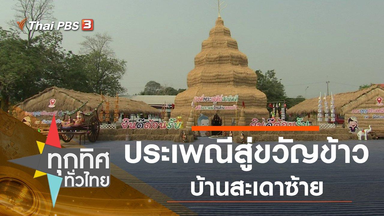 ทุกทิศทั่วไทย - ประเด็นข่าว (23 ม.ค. 63)