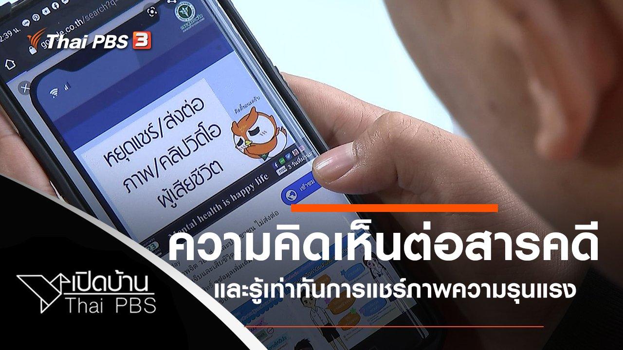 เปิดบ้าน Thai PBS - ความคิดเห็นต่อสารคดี และรู้เท่าทันการแชร์ภาพความรุนแรง
