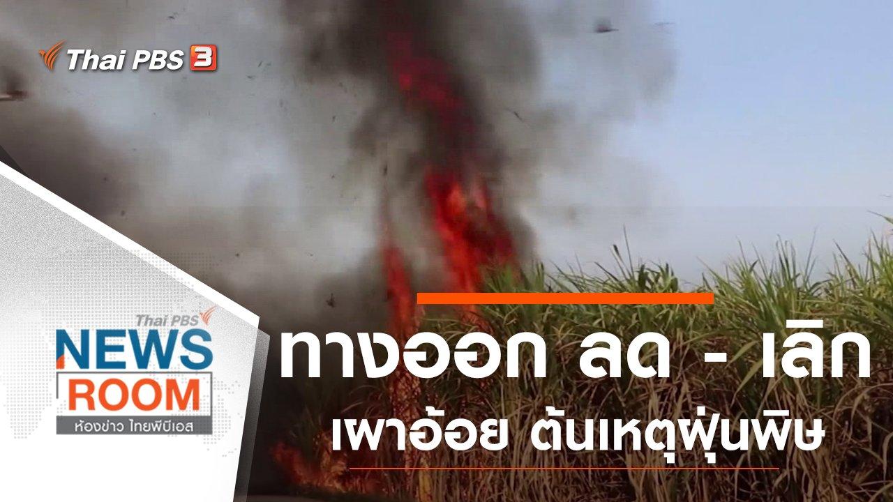 ห้องข่าว ไทยพีบีเอส NEWSROOM - ประเด็นข่าว (26 ม.ค. 63)