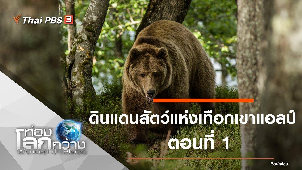 ท่องโลกกว้าง - ดินแดนสัตว์แห่งเทือกเขาแอลป์ ตอนที่ 1