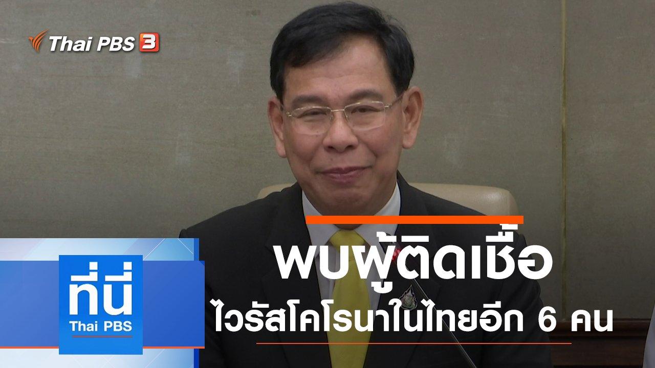 ที่นี่ Thai PBS - ประเด็นข่าว (28 ม.ค. 63)