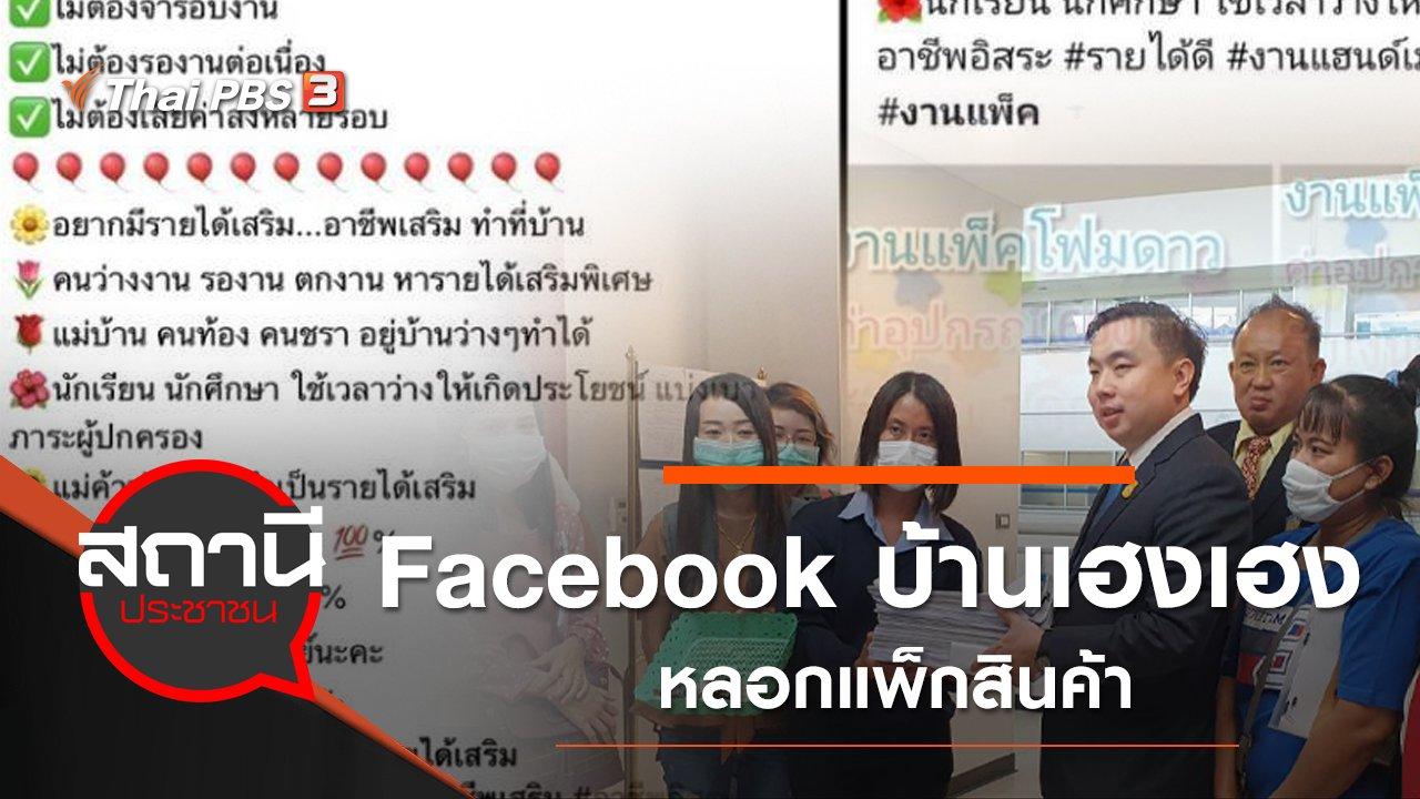 สถานีประชาชน - Facebook บ้านเฮงเฮง หลอกแพ็กสินค้า เสียหายกว่า 100 ล้านบาท